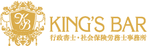 KING'S BAR行政書士・社会保険労務士事務所